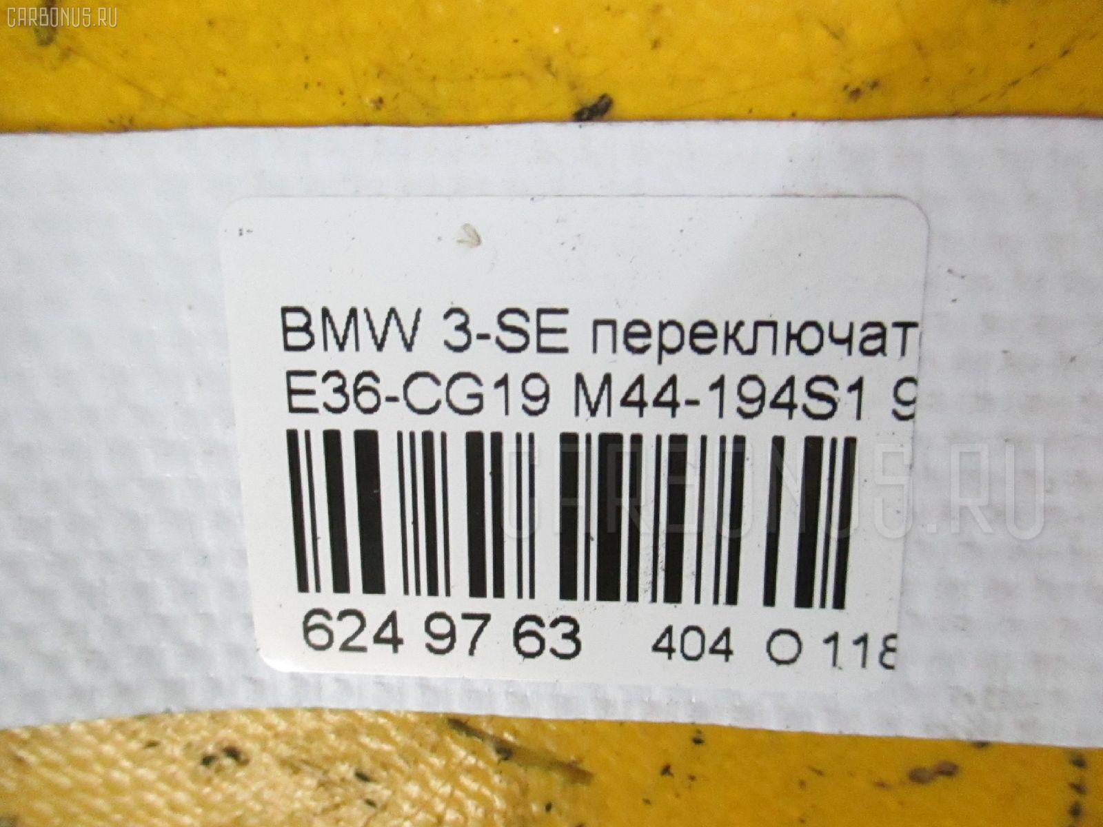 Переключатель стеклоочистителей BMW 3-SERIES E36-CG19 Фото 3