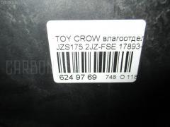 Влагоотделитель Toyota Crown JZS175 2JZ-FSE Фото 3