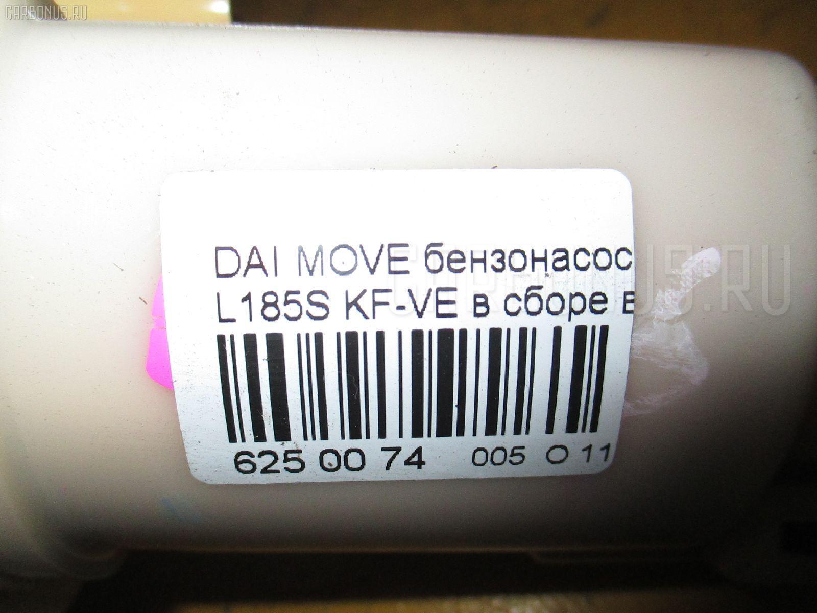 Бензонасос DAIHATSU MOVE L185S KF-VE Фото 3