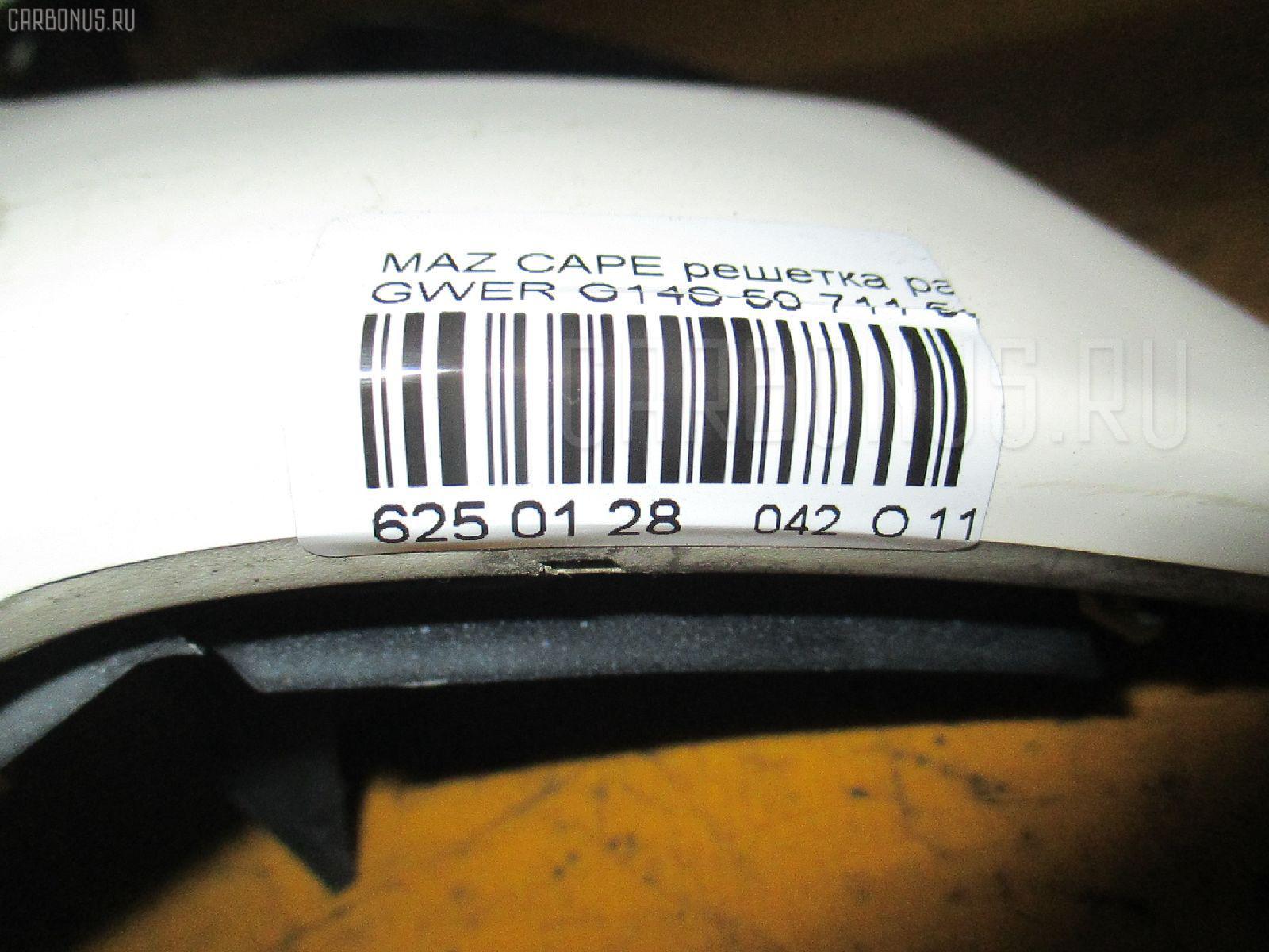 Решетка радиатора MAZDA CAPELLA WAGON GWER Фото 3