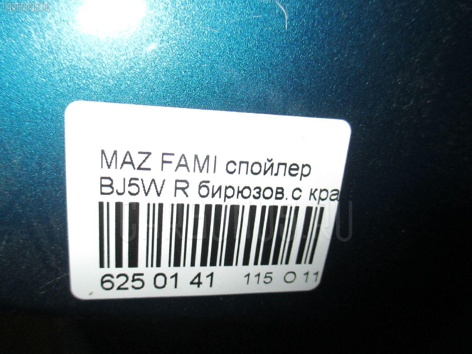 Спойлер MAZDA FAMILIA S-WAGON BJ5W Фото 3