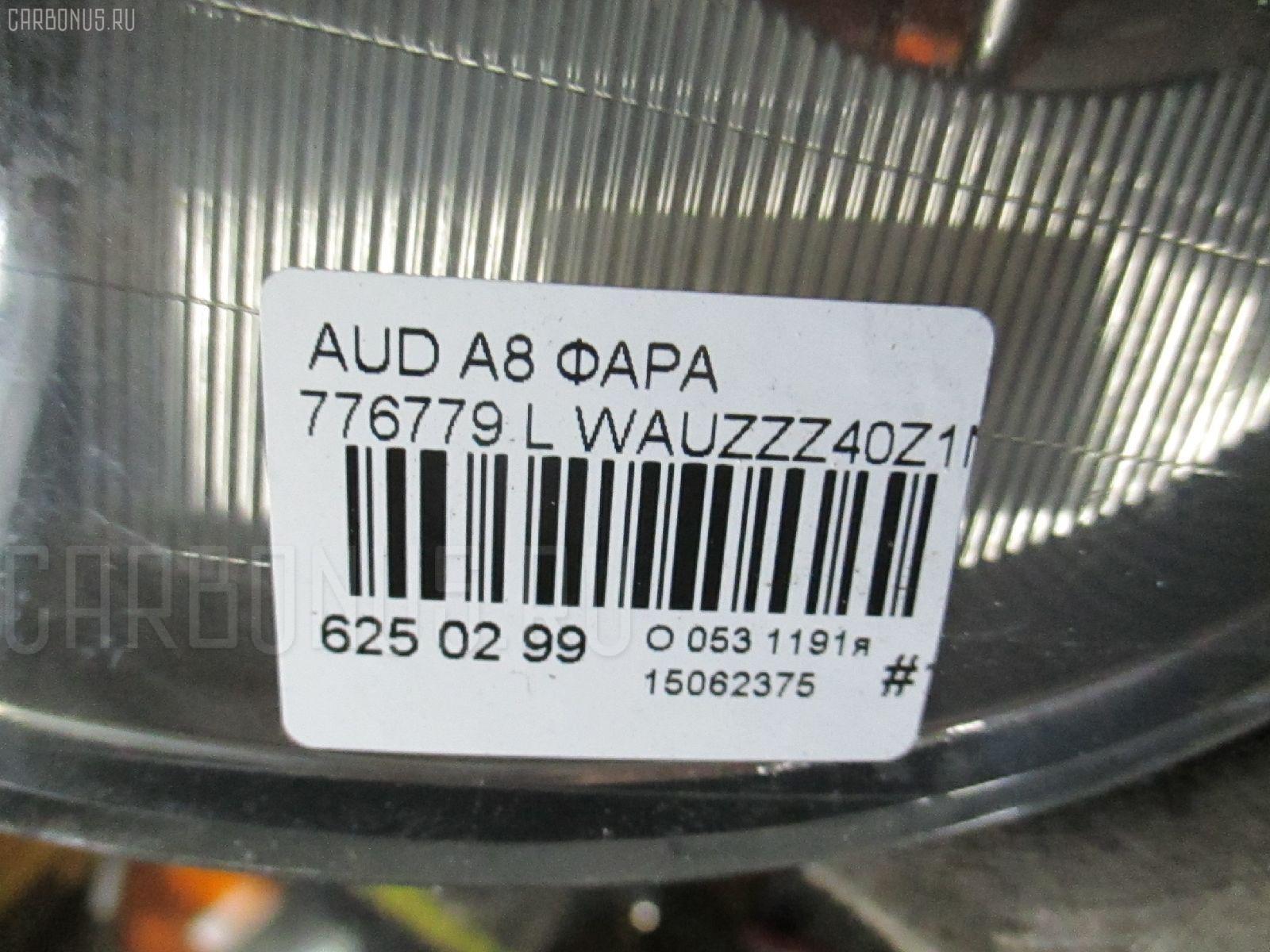 Фара AUDI A8 4DAUW Фото 5