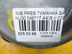 Туманка бамперная Nissan Presage NU30 Фото 3