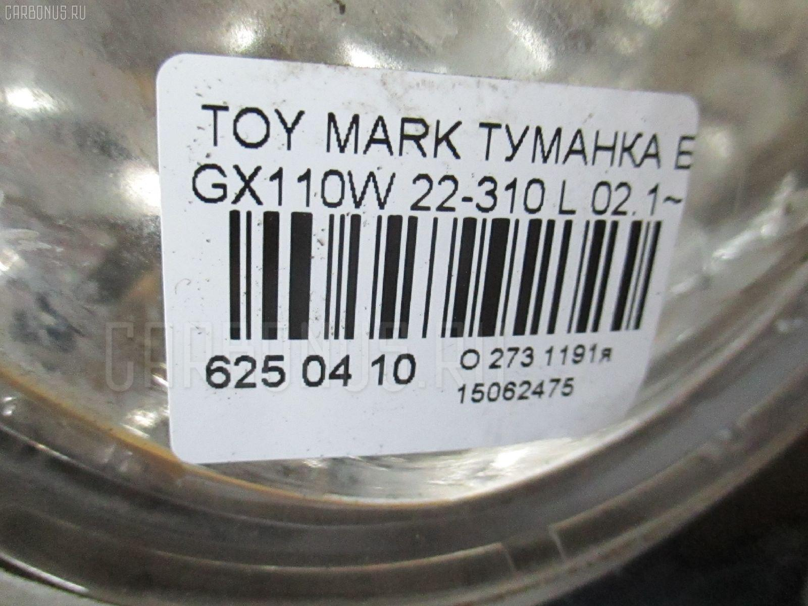 Туманка бамперная TOYOTA MARK II BLIT GX110W Фото 3