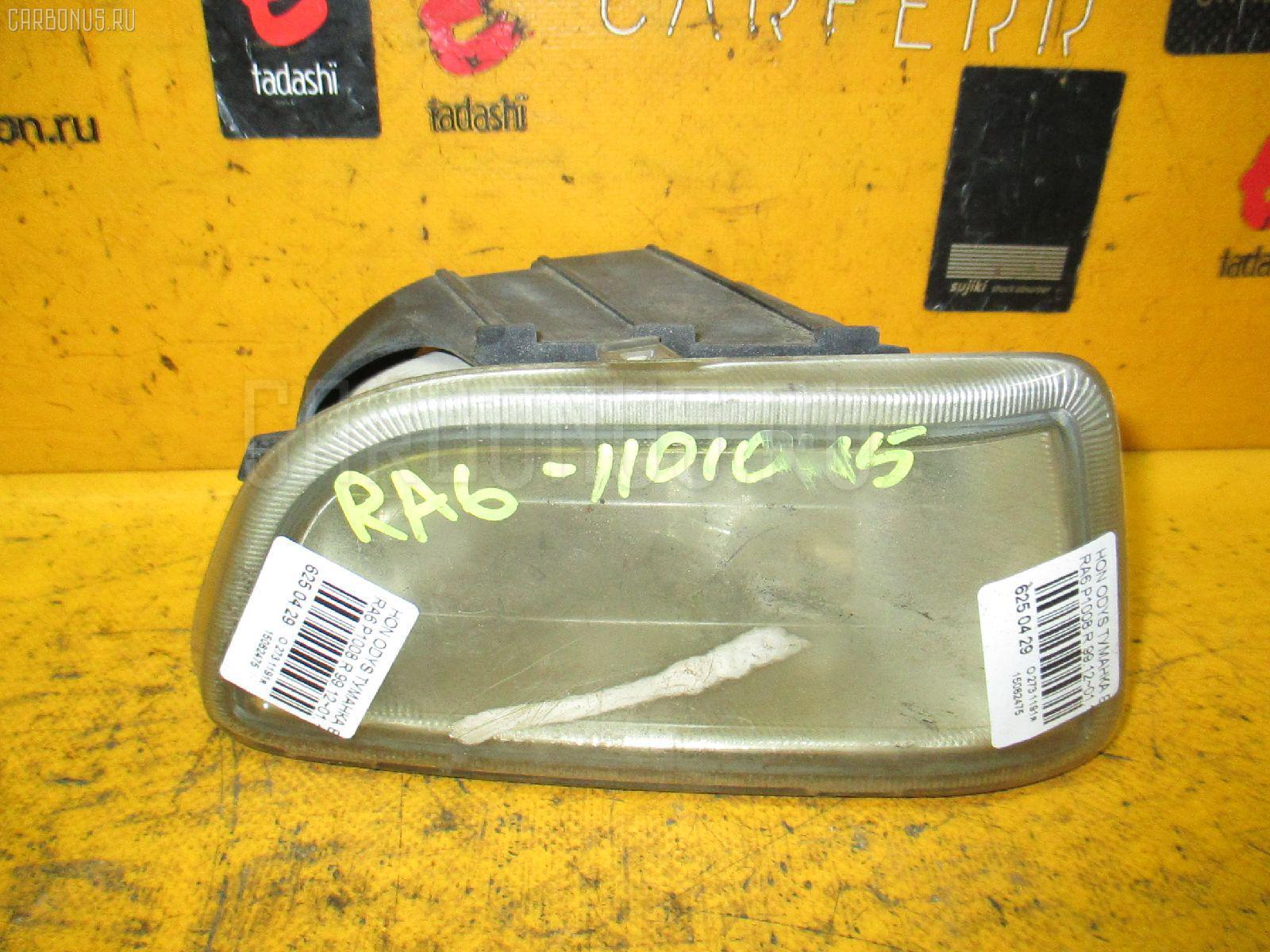 Туманка бамперная HONDA ODYSSEY RA6 Фото 2