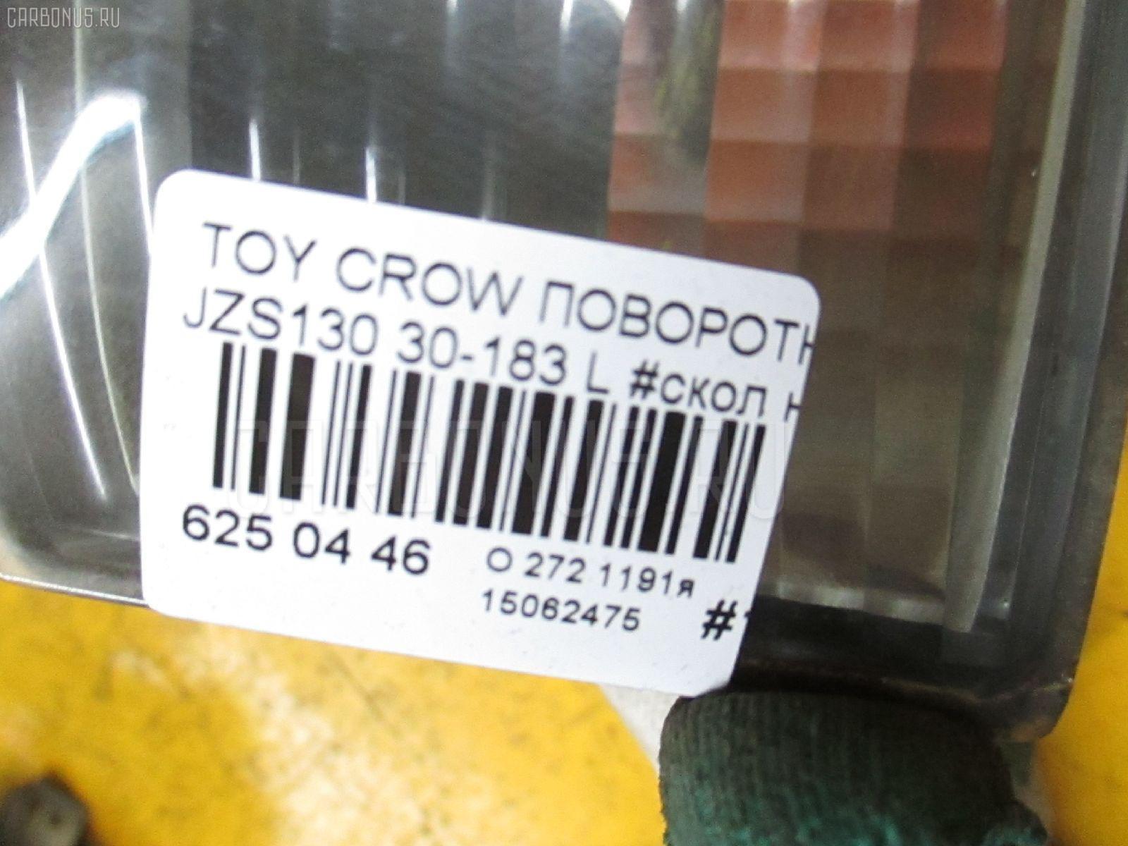 Поворотник бамперный TOYOTA CROWN JZS130 Фото 4