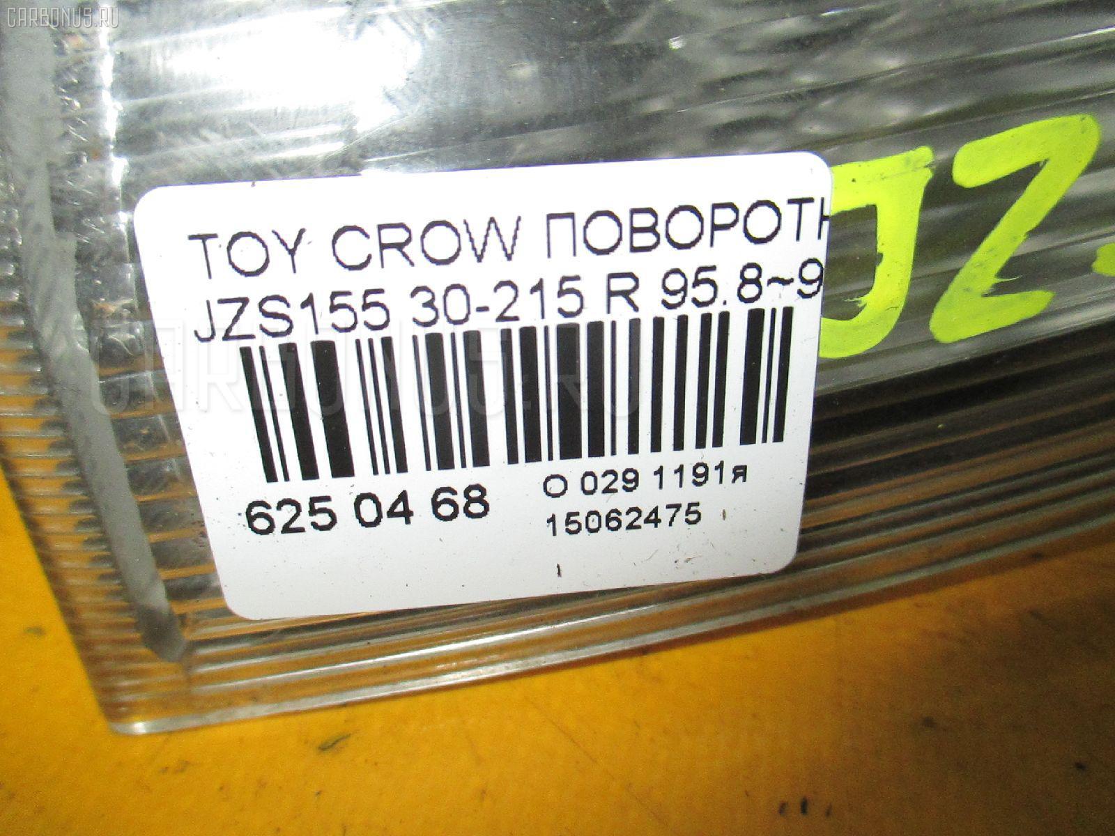Поворотник к фаре TOYOTA CROWN MAJESTA JZS155 Фото 3