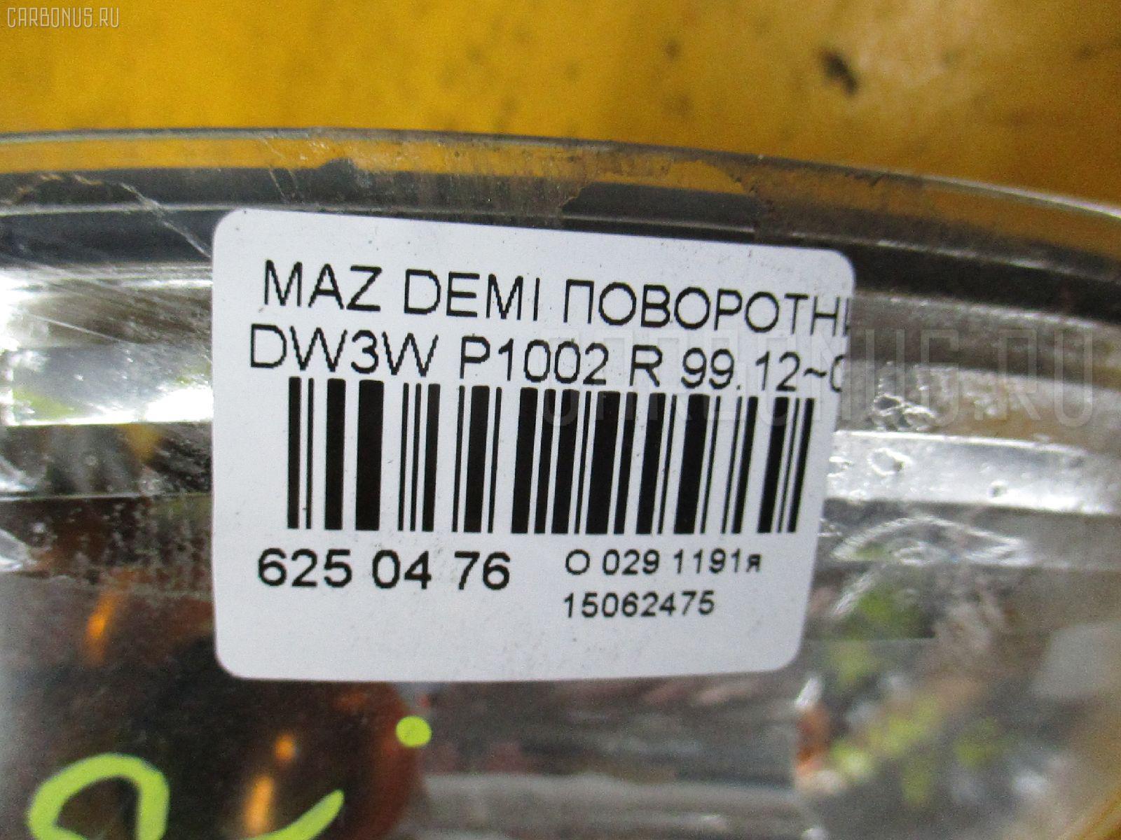 Поворотник к фаре MAZDA DEMIO DW3W Фото 3