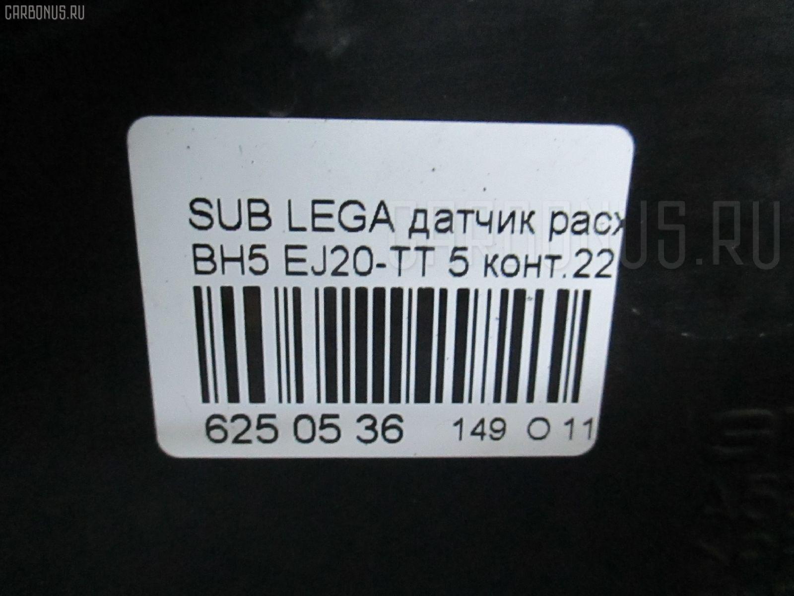 Датчик расхода воздуха SUBARU LEGACY WAGON BH5 EJ20-TT Фото 3