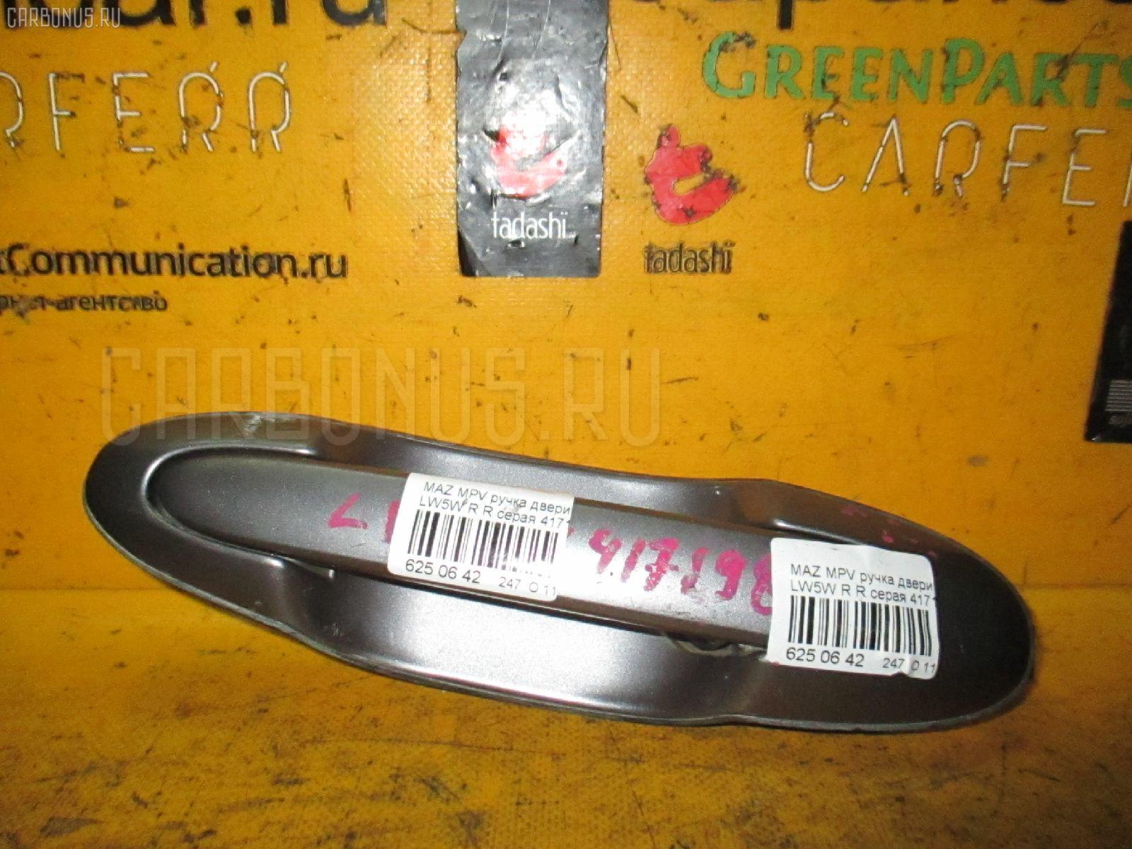 Ручка двери MAZDA MPV LW5W. Фото 9