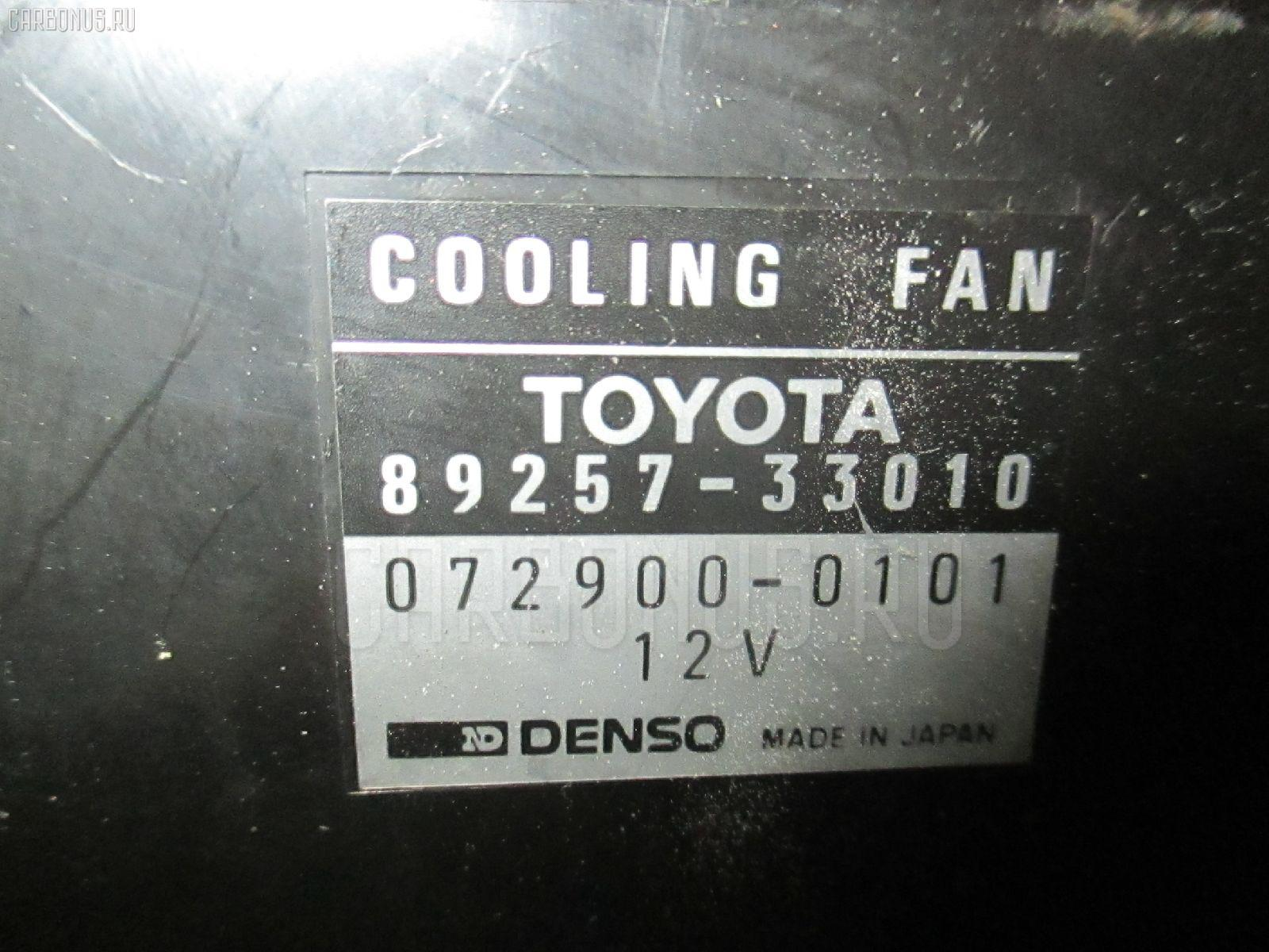 Блок управления вентилятором TOYOTA WINDOM VCV10 3VZ-FE Фото 1
