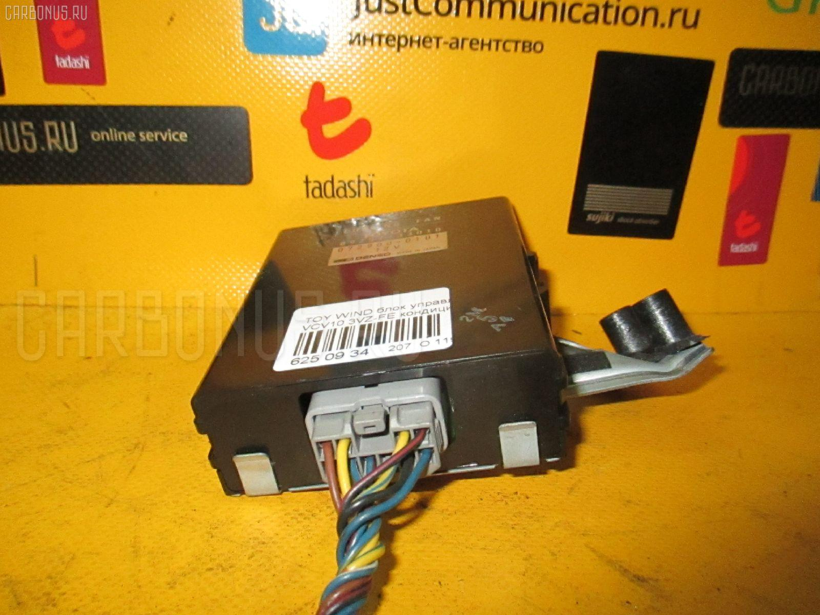 Блок управления вентилятором TOYOTA WINDOM VCV10 3VZ-FE Фото 2