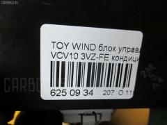 Блок управления вентилятором Toyota Windom VCV10 3VZ-FE Фото 4