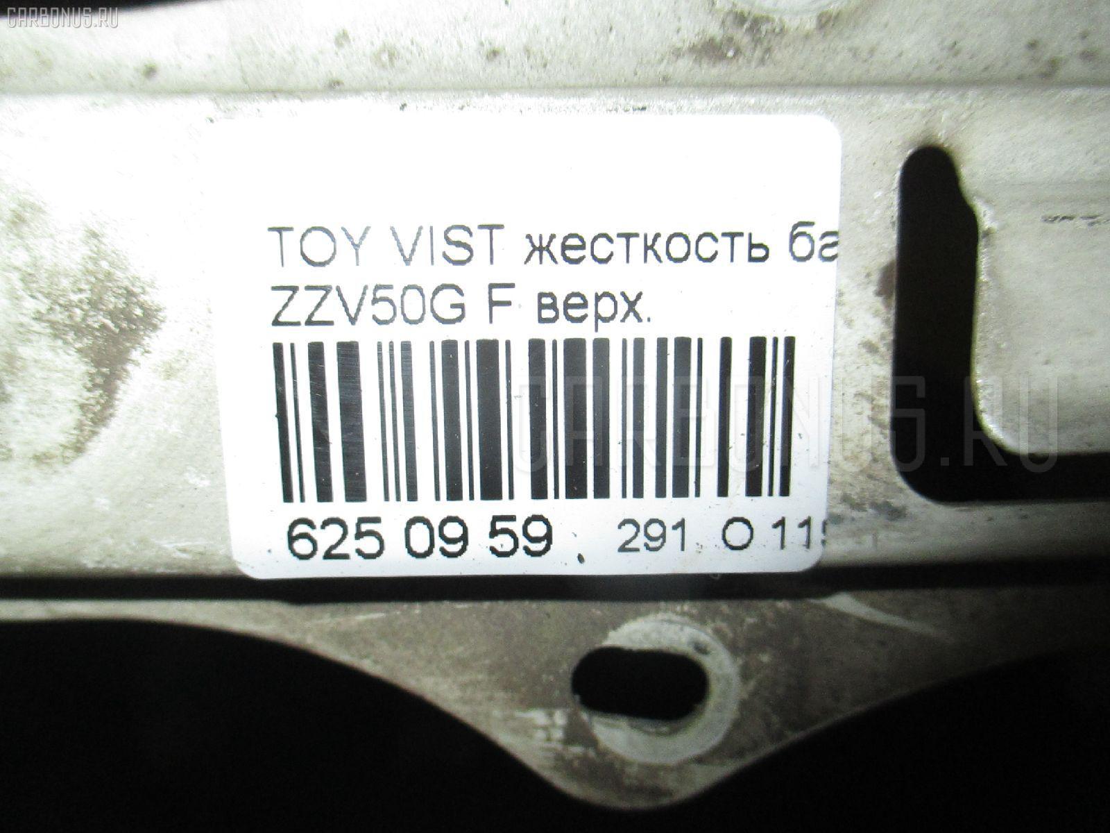 Жесткость бампера TOYOTA VISTA ARDEO ZZV50G Фото 2