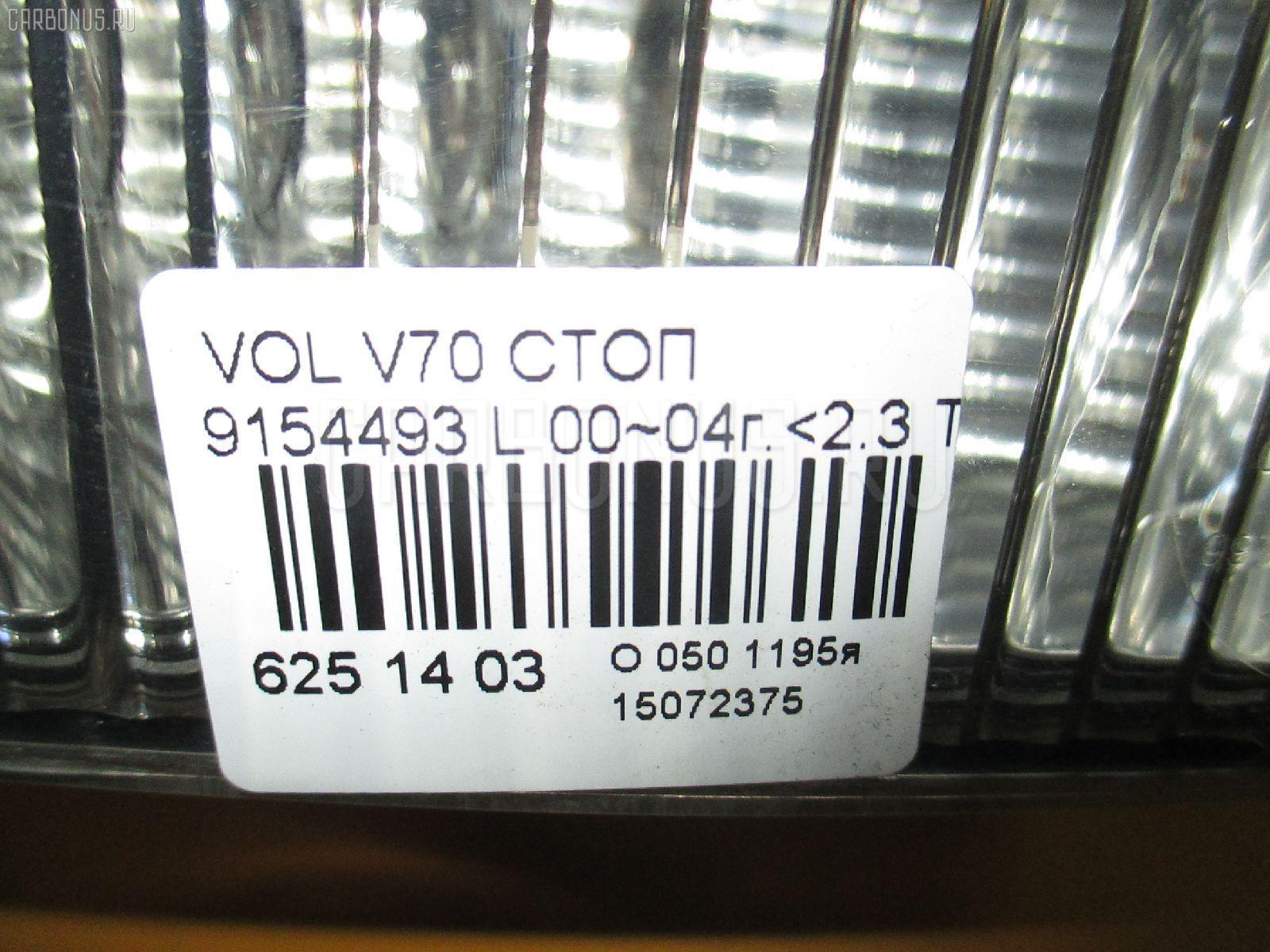 Стоп VOLVO V70 II SW Фото 5