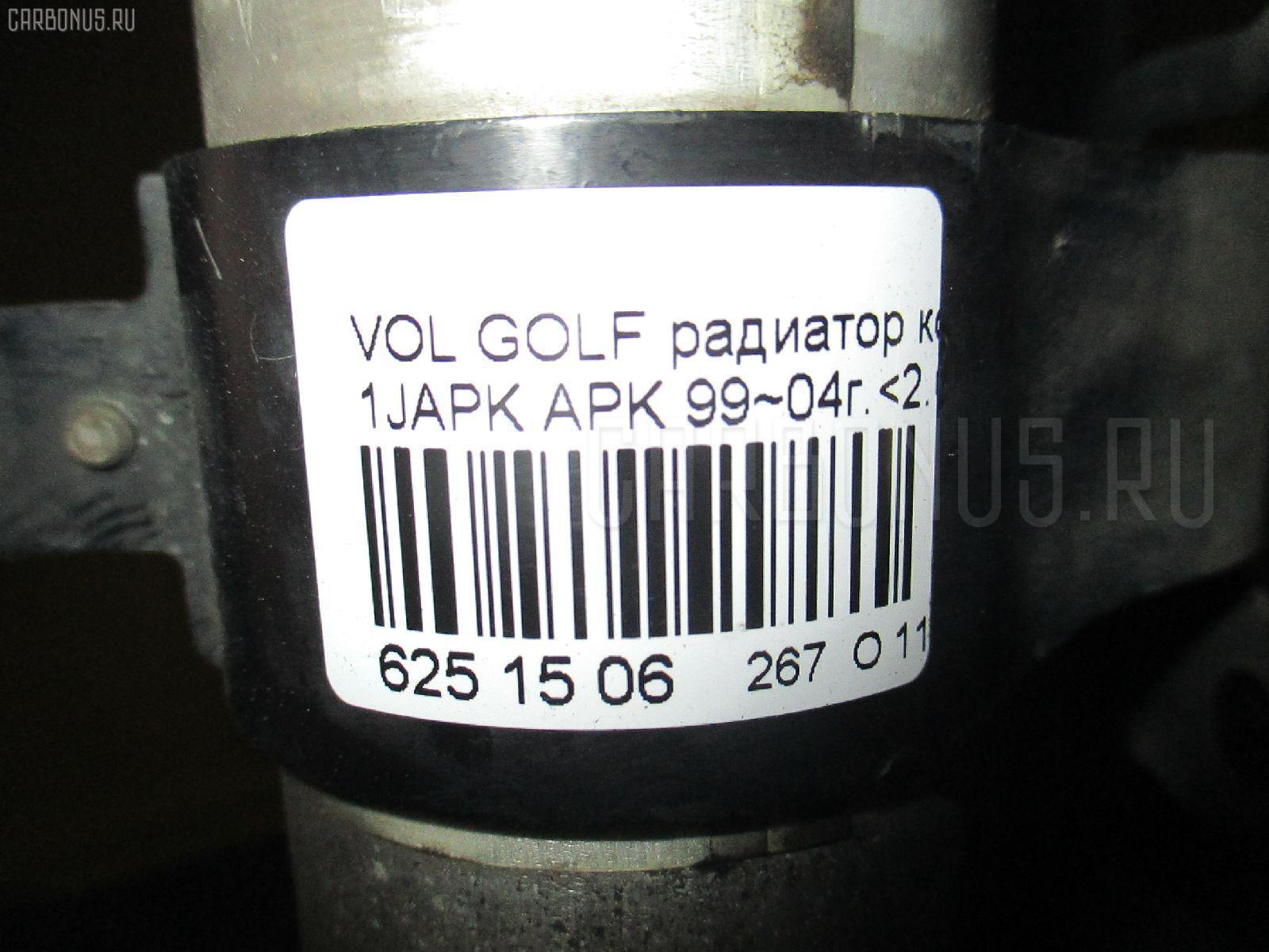 Радиатор кондиционера VOLKSWAGEN GOLF IV 1JAPK APK Фото 3