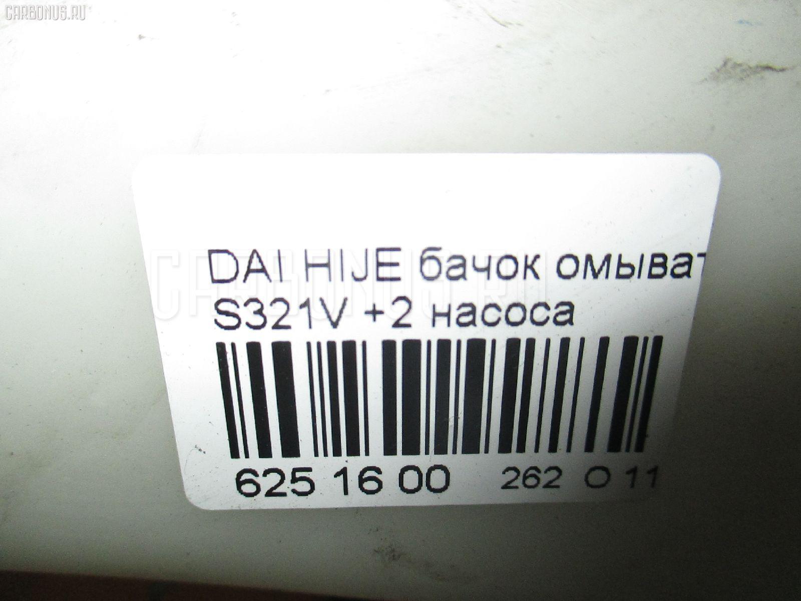 Бачок омывателя DAIHATSU HIJET S321V Фото 3