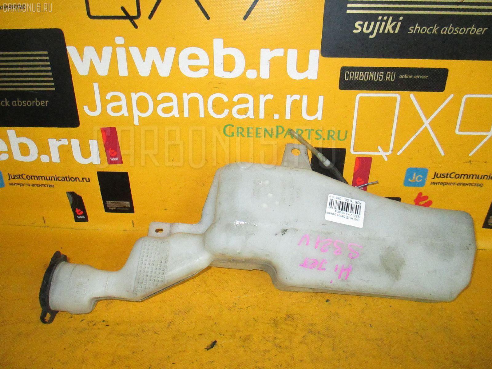 Бачок омывателя DAIHATSU HIJET S321V Фото 2