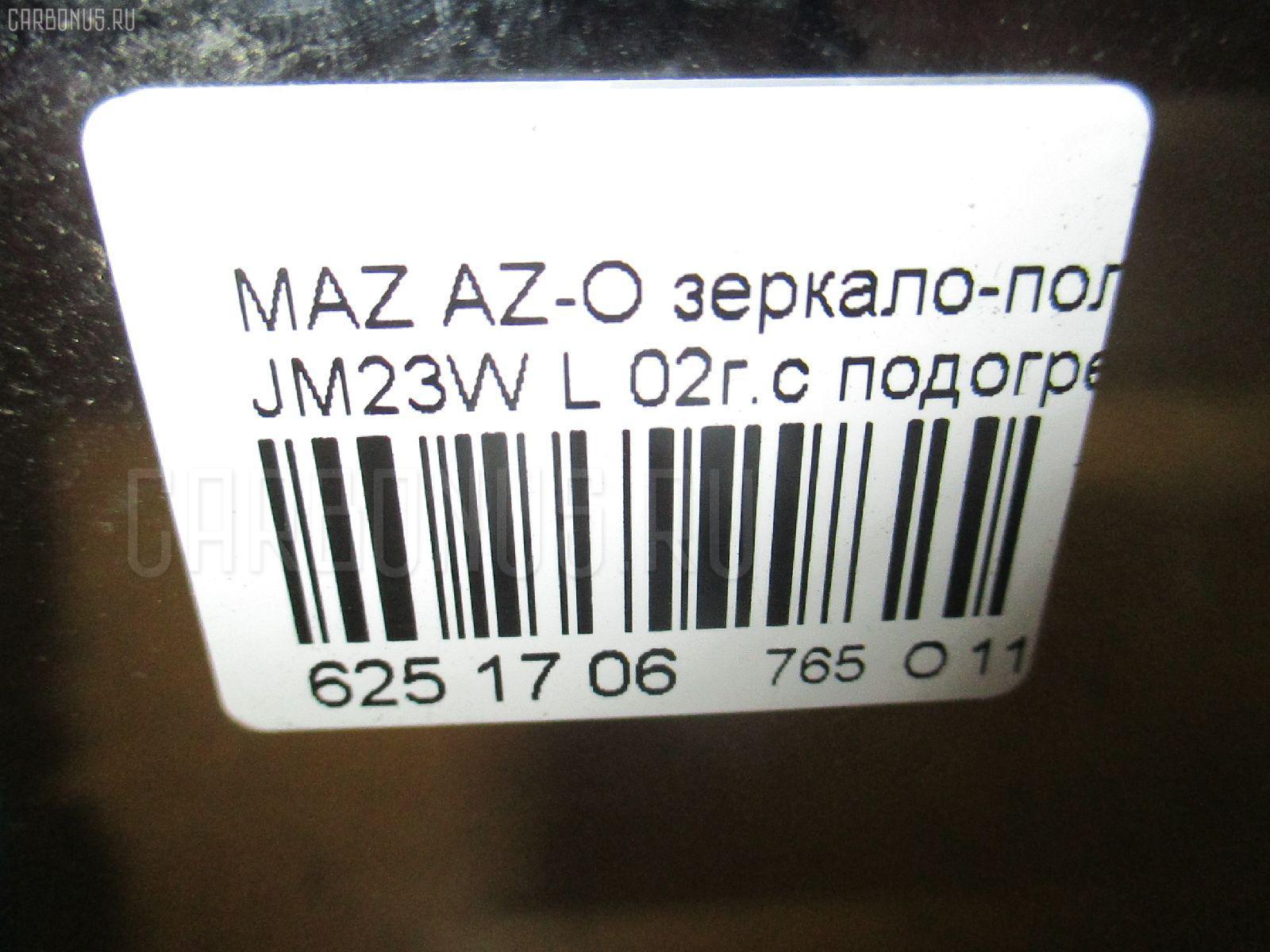 Зеркало-полотно MAZDA AZ-OFFROAD JM23W Фото 3