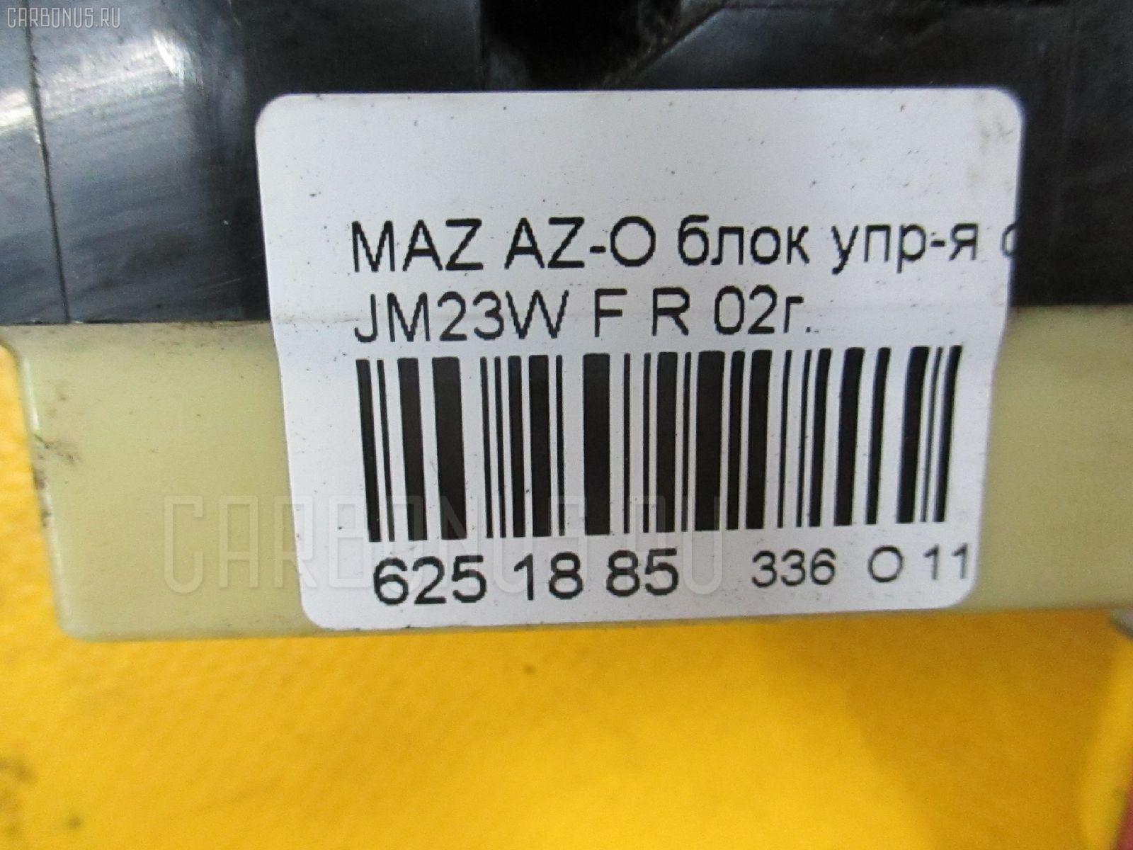 Блок упр-я стеклоподъемниками MAZDA AZ-OFFROAD JM23W Фото 3
