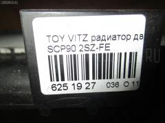 Радиатор ДВС Toyota Vitz SCP90 2SZ-FE Фото 3