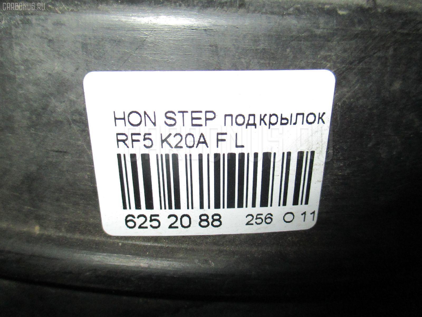 Подкрылок HONDA STEPWGN RF5 K20A Фото 2
