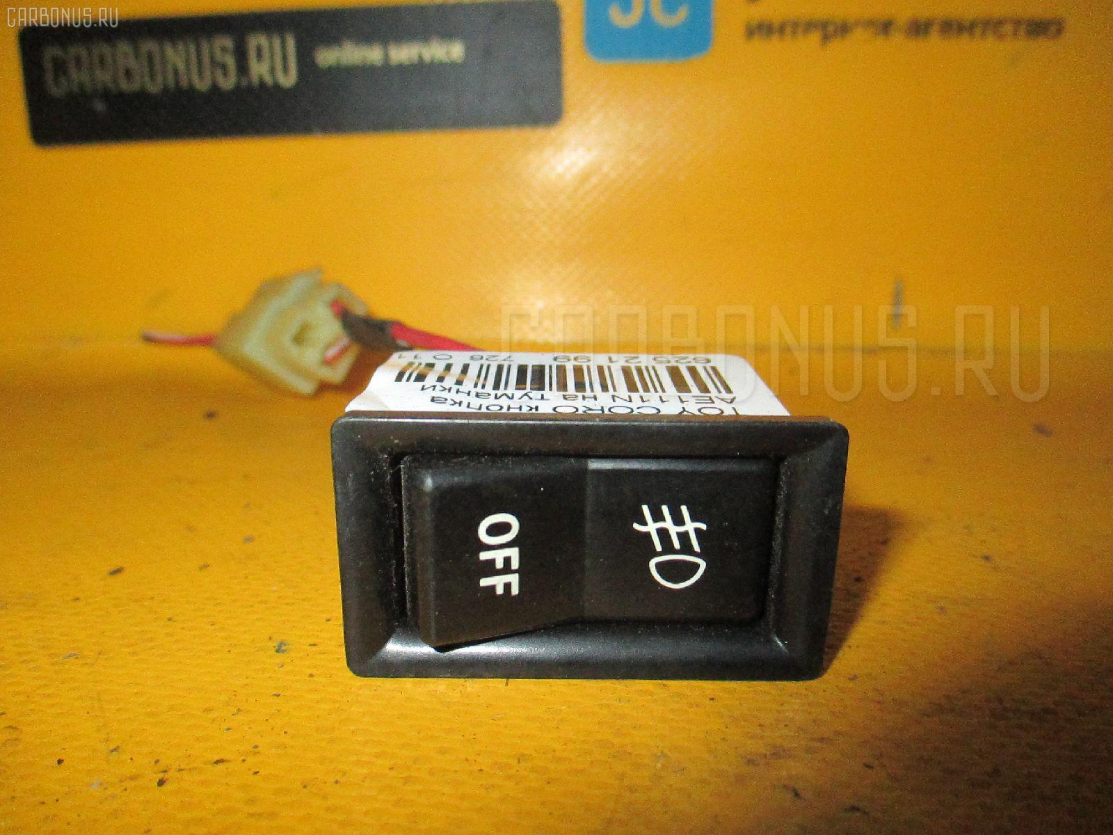 Кнопка TOYOTA COROLLA SPACIO AE111N. Фото 3