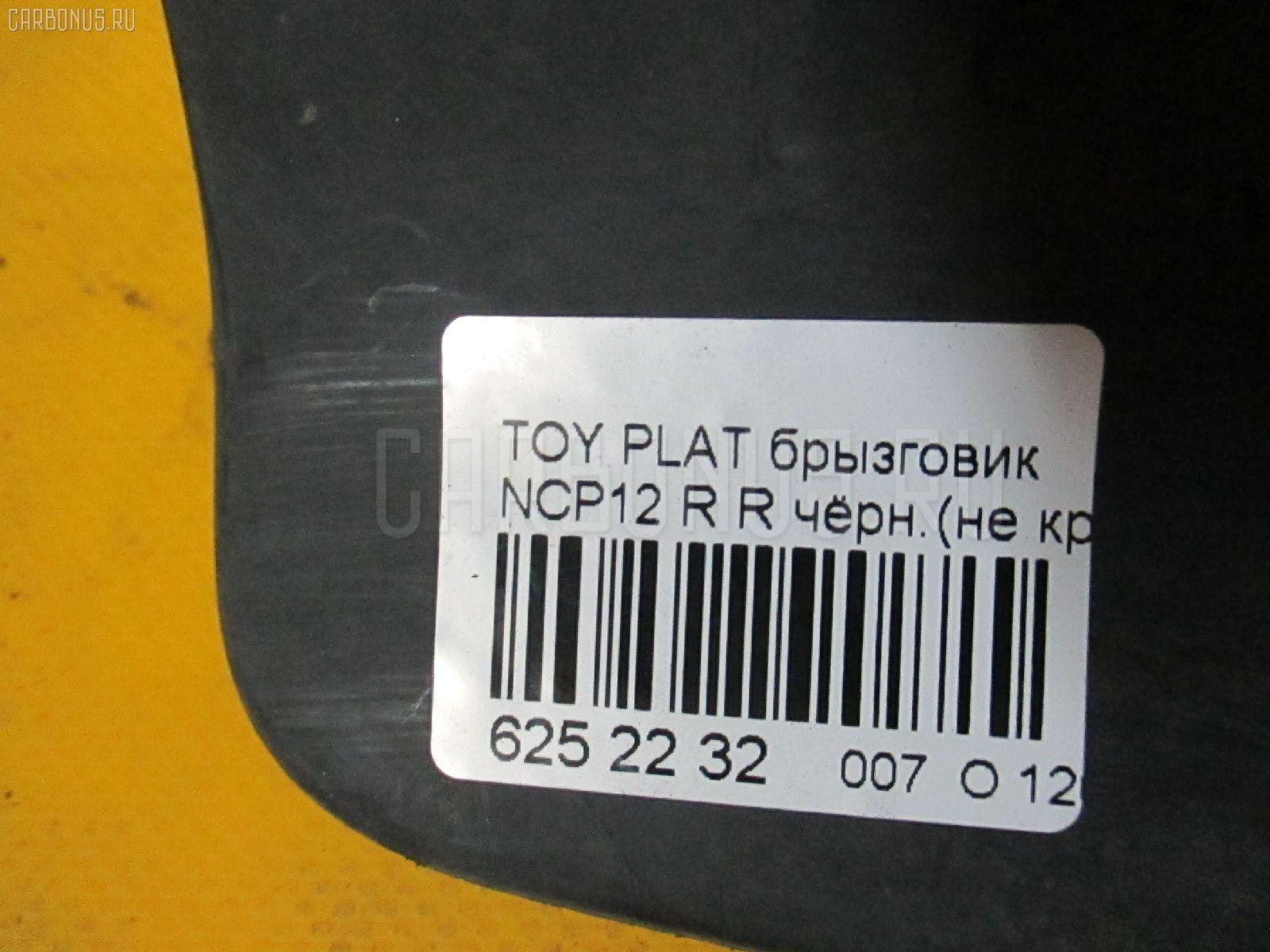 Брызговик TOYOTA PLATZ NCP12 Фото 2