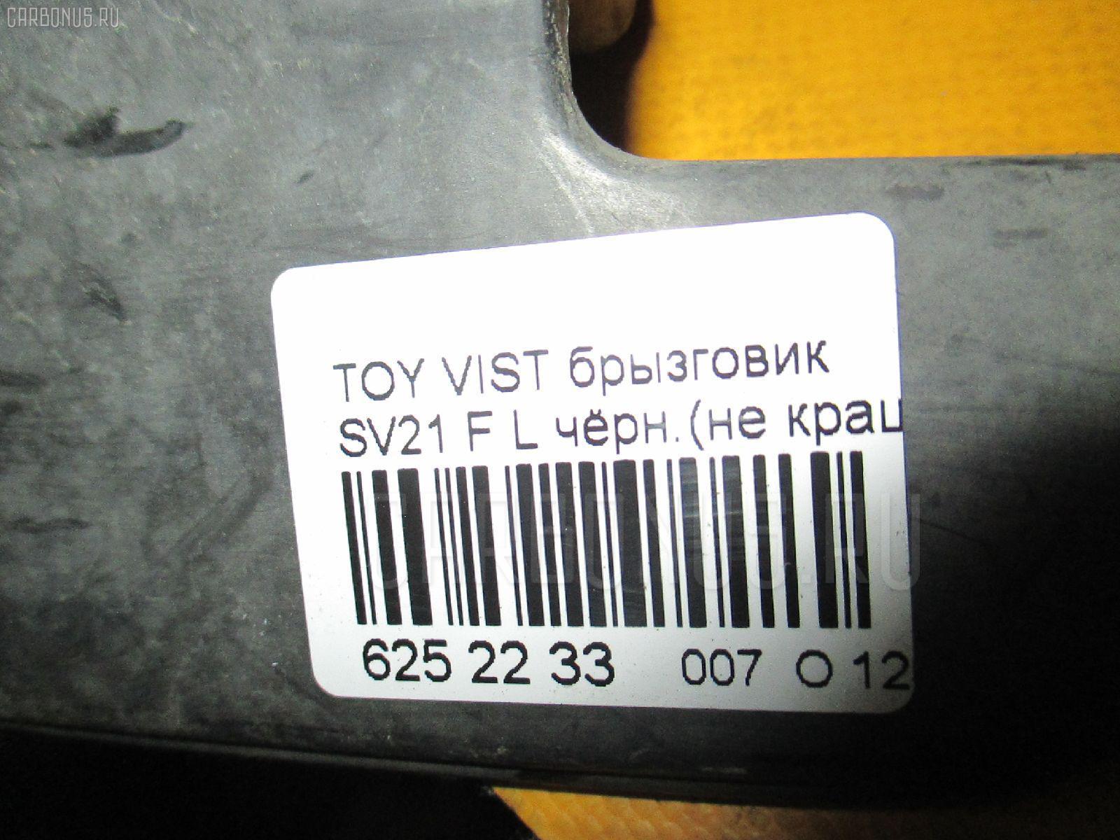 Брызговик TOYOTA VISTA SV21 Фото 2