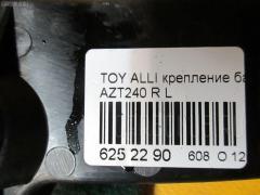 Крепление бампера Toyota Allion AZT240 Фото 3