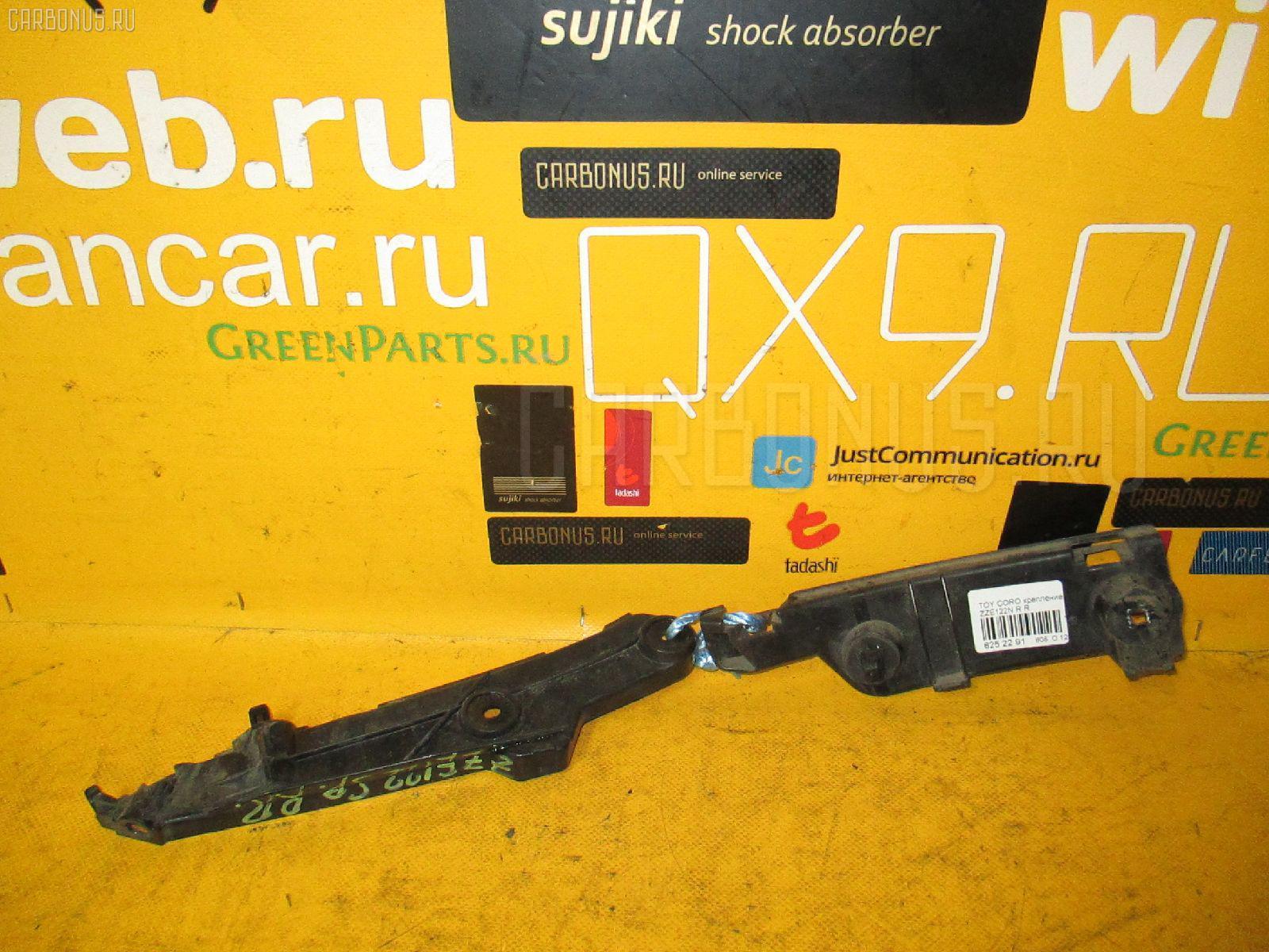 Крепление бампера TOYOTA COROLLA SPACIO ZZE122N Фото 1