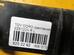 Крепление бампера TOYOTA COROLLA SPACIO ZZE122N Фото 3
