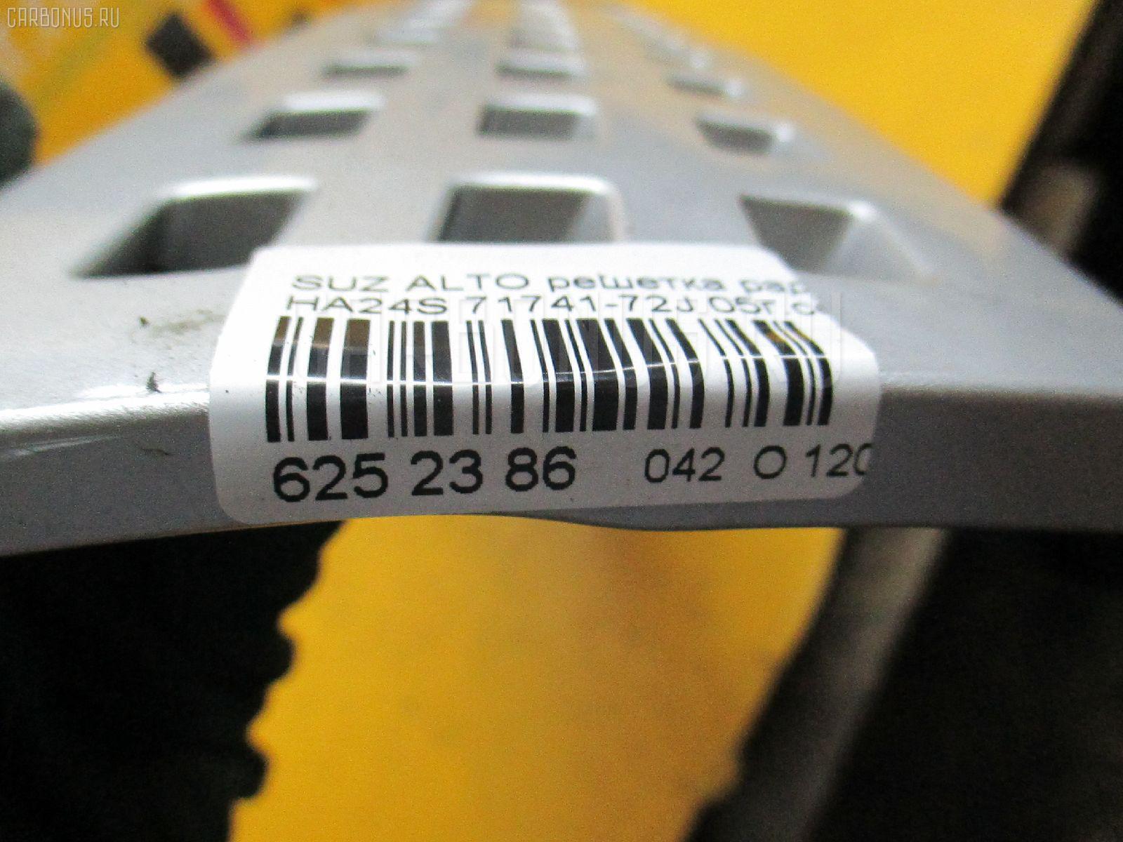 Решетка радиатора SUZUKI ALTO HA24S Фото 3