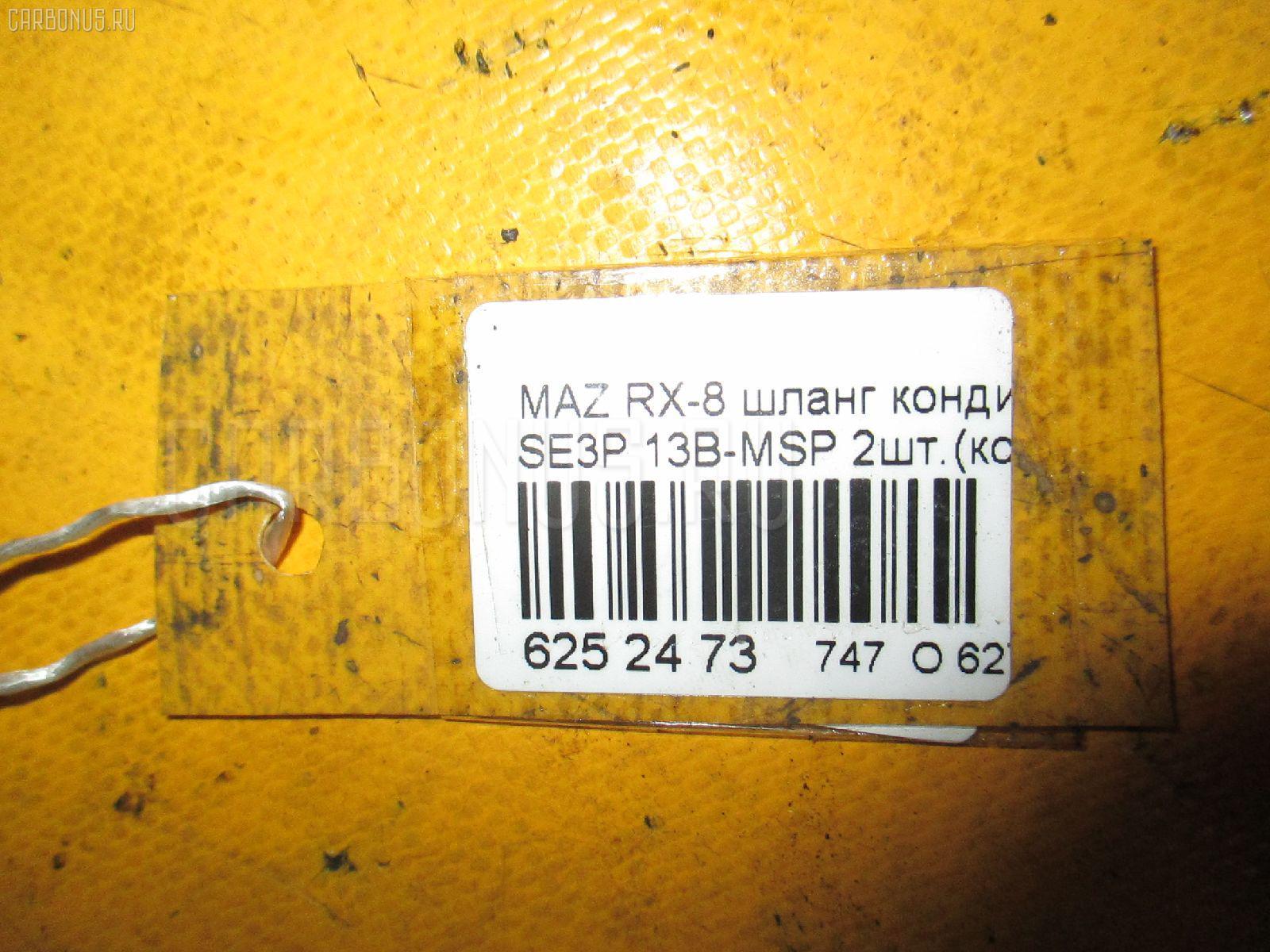 Шланг кондиционера MAZDA RX-8 SE3P 13B-MSP Фото 2