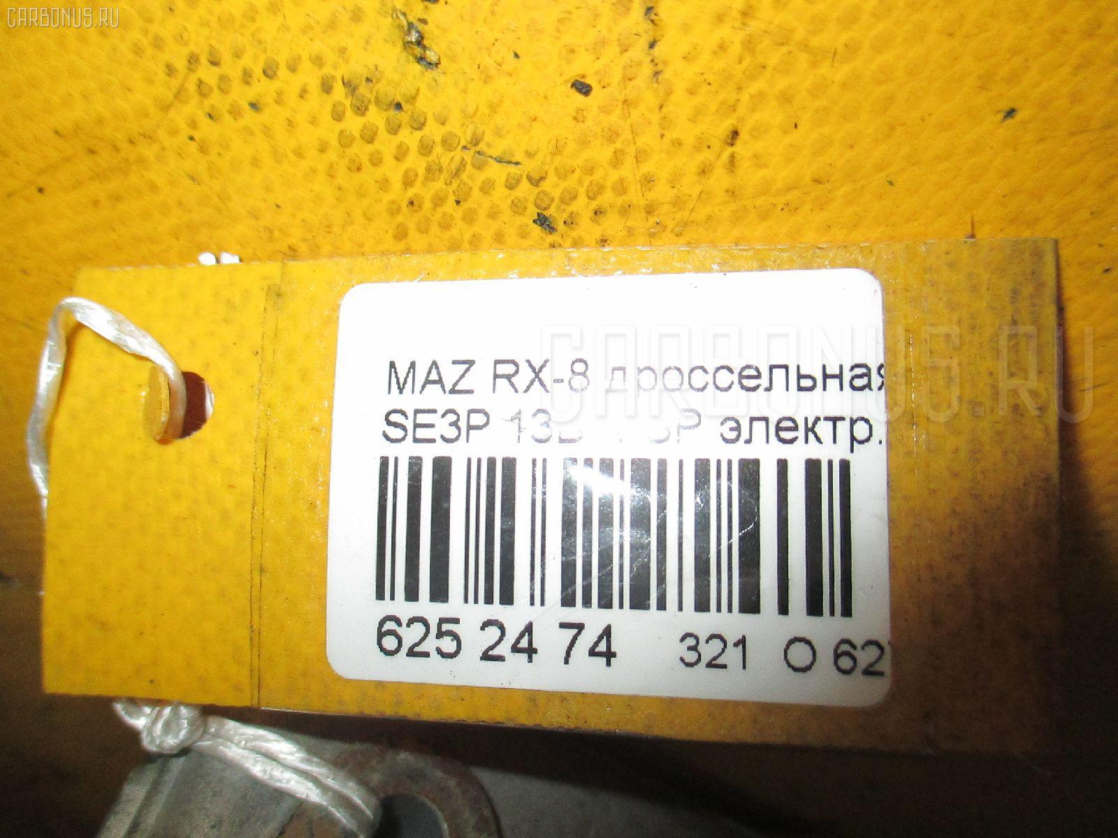 Дроссельная заслонка MAZDA RX-8 SE3P 13B-MSP Фото 4