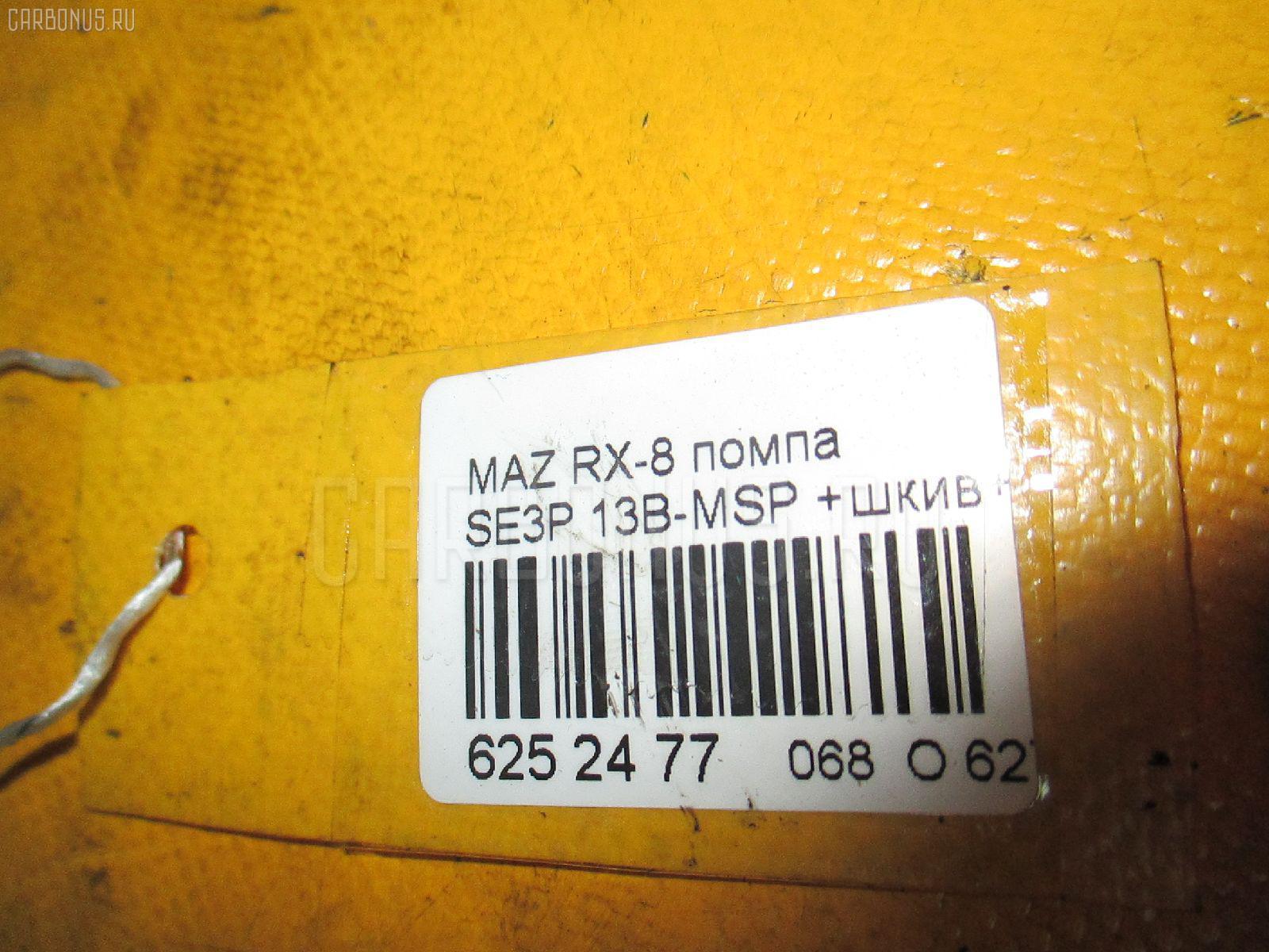 Помпа MAZDA RX-8 SE3P 13B-MSP Фото 3