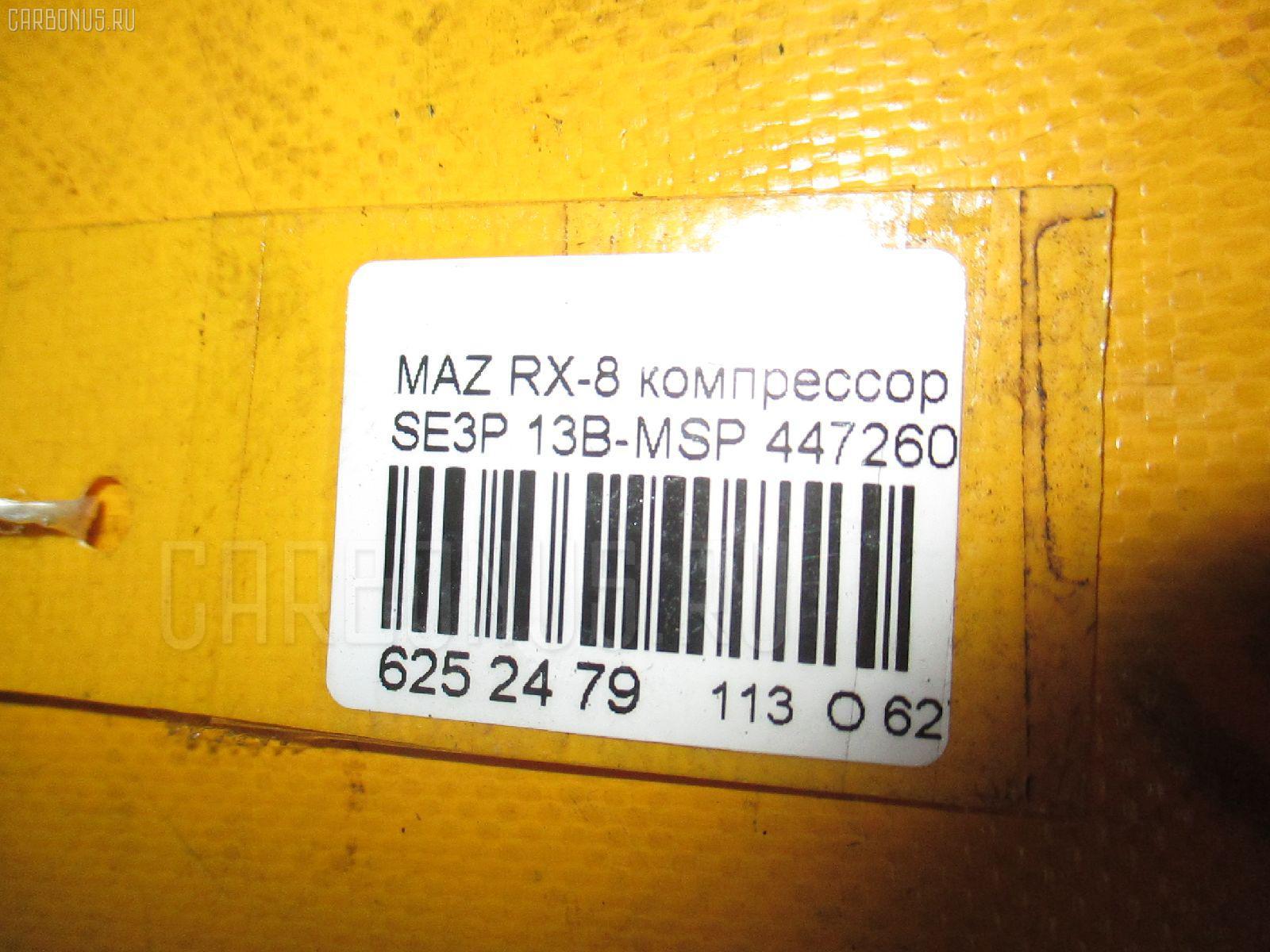 Компрессор кондиционера MAZDA RX-8 SE3P 13B-MSP Фото 4