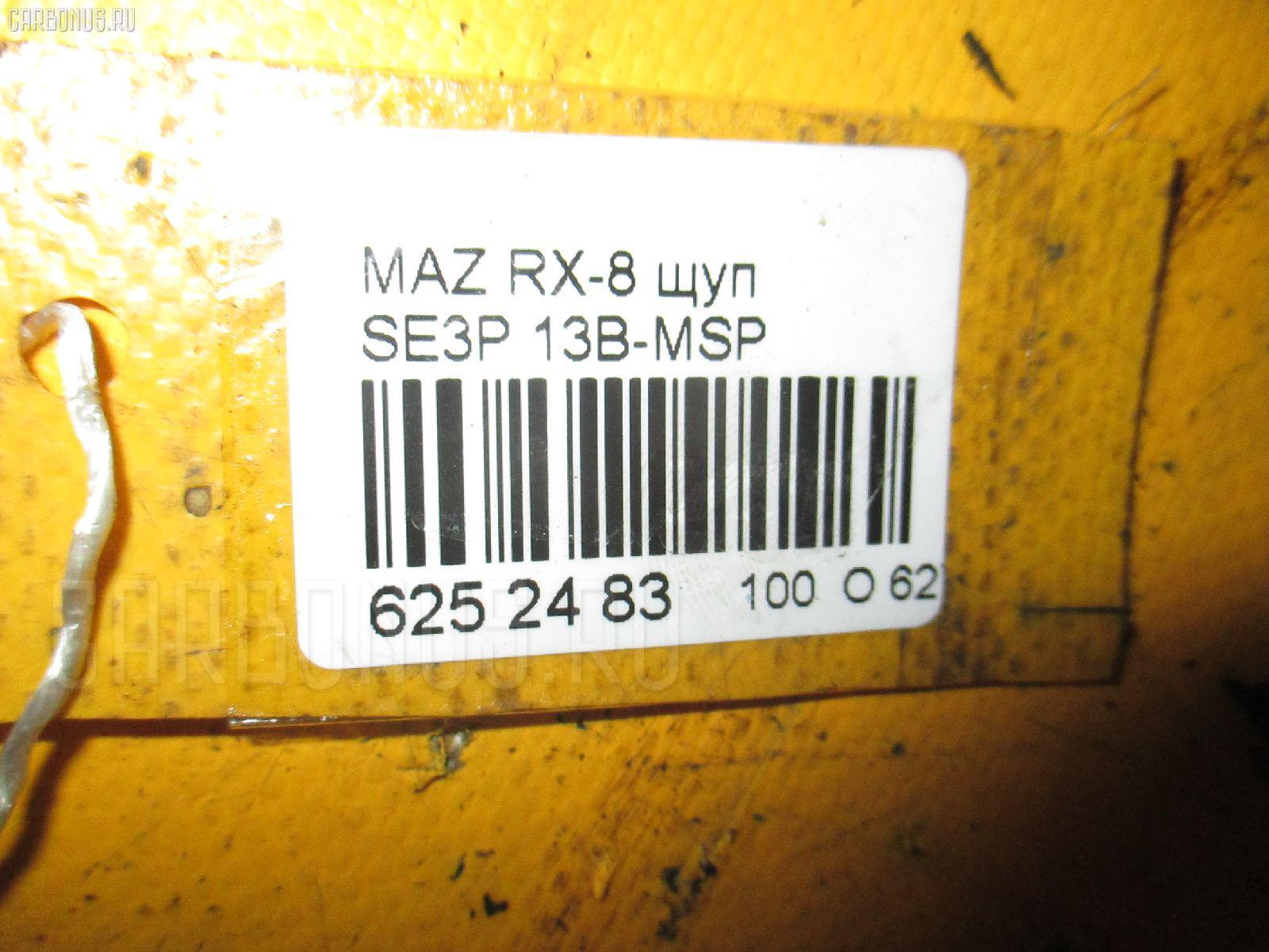 Щуп MAZDA RX-8 SE3P 13B-MSP Фото 2