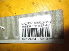 Лямбда-зонд Mazda Rx-8 SE3P 13B-MSP Фото 3