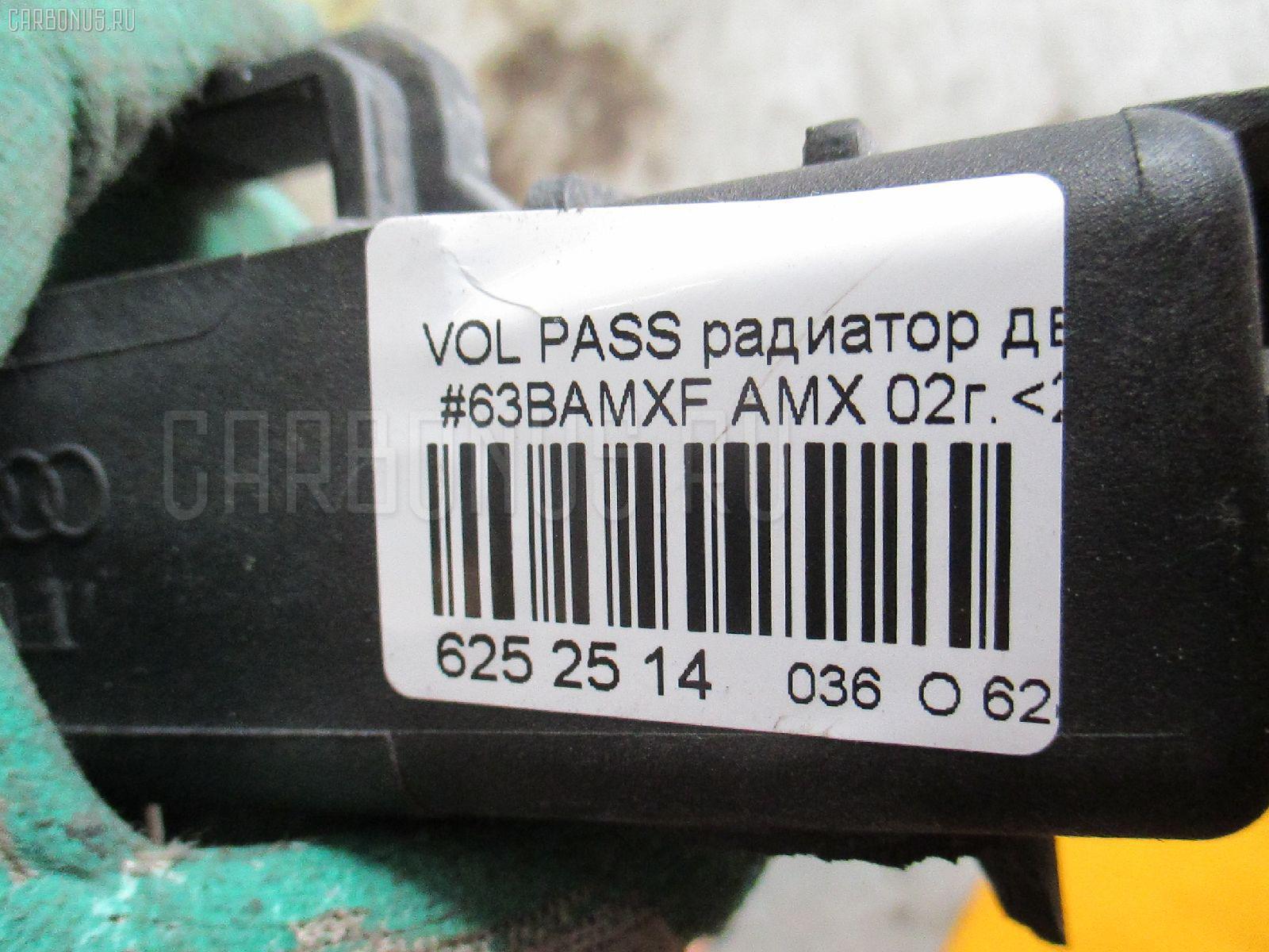 Радиатор ДВС VOLKSWAGEN PASSAT 3BAMXF AMX Фото 5