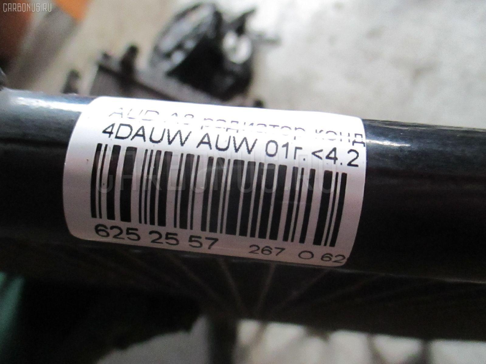 Радиатор кондиционера AUDI A8 4DAUW AUW Фото 5