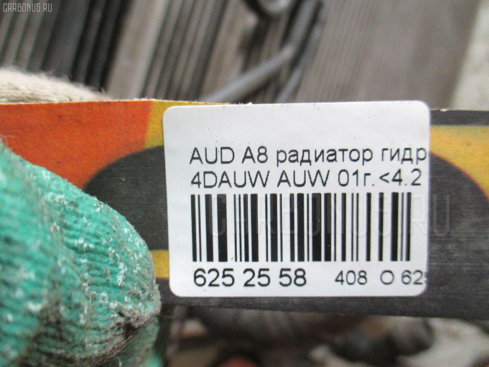 Радиатор гидроусилителя AUDI A8 4DAUW AUW Фото 2
