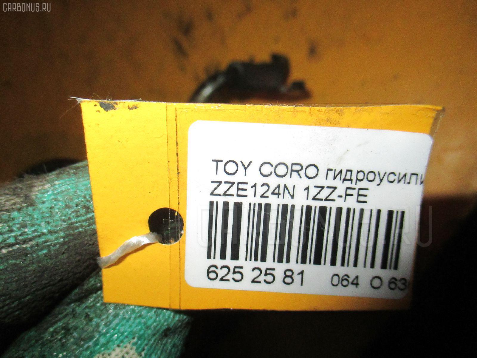 Гидроусилитель TOYOTA COROLLA SPACIO ZZE124N 1ZZ-FE Фото 4