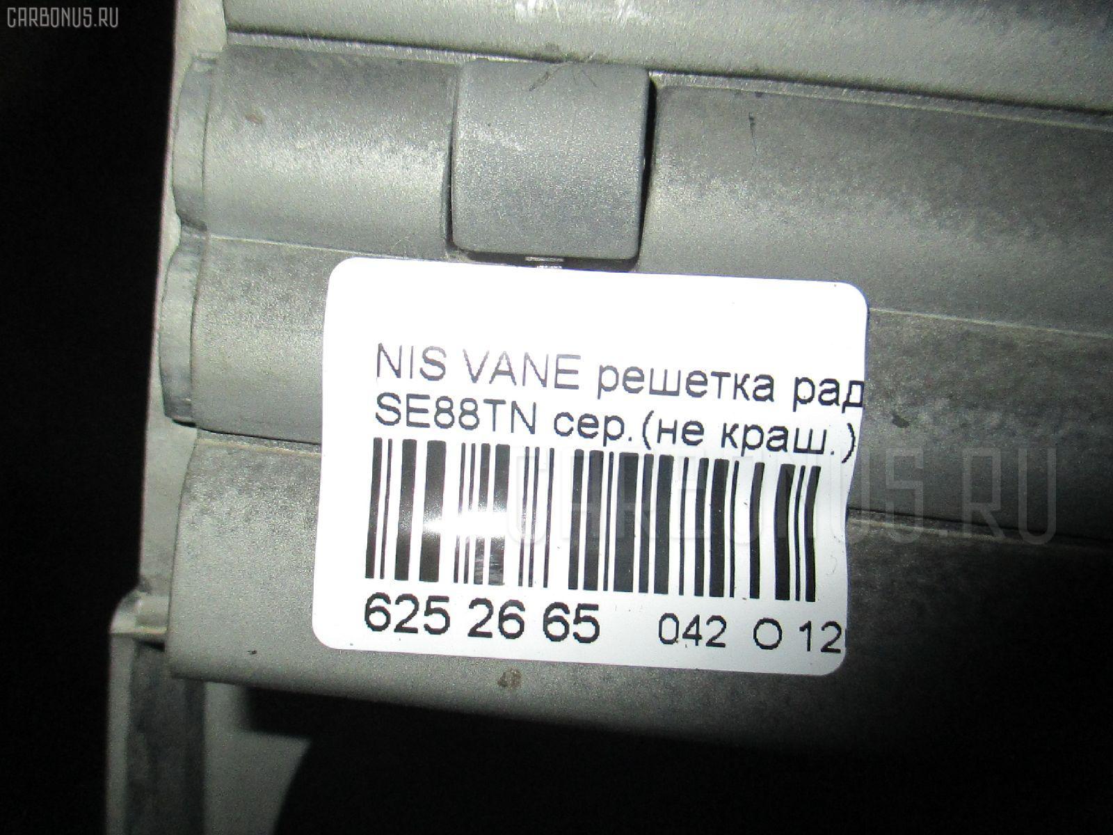 Решетка радиатора NISSAN VANETTE SE88TN Фото 3