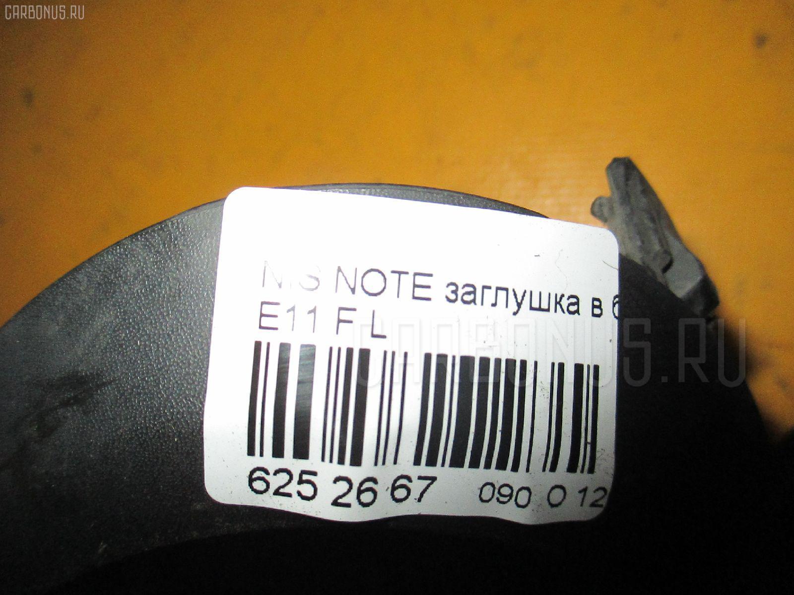 Заглушка в бампер NISSAN NOTE E11 Фото 3