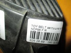 Заглушка в бампер на Toyota Belta NCP96 Фото 3