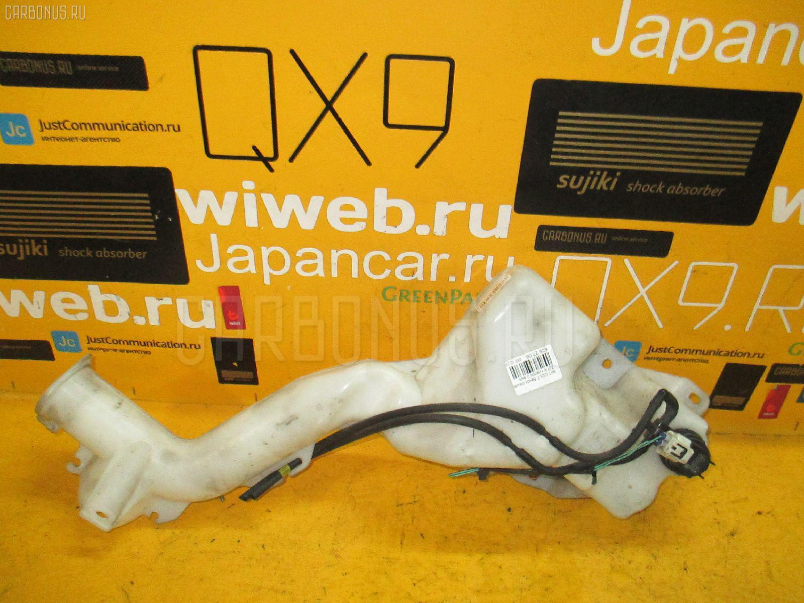 Бачок омывателя MITSUBISHI COLT Z27A Фото 1