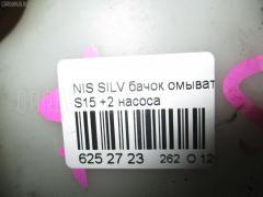 Бачок омывателя NISSAN SILVIA S15 Фото 3