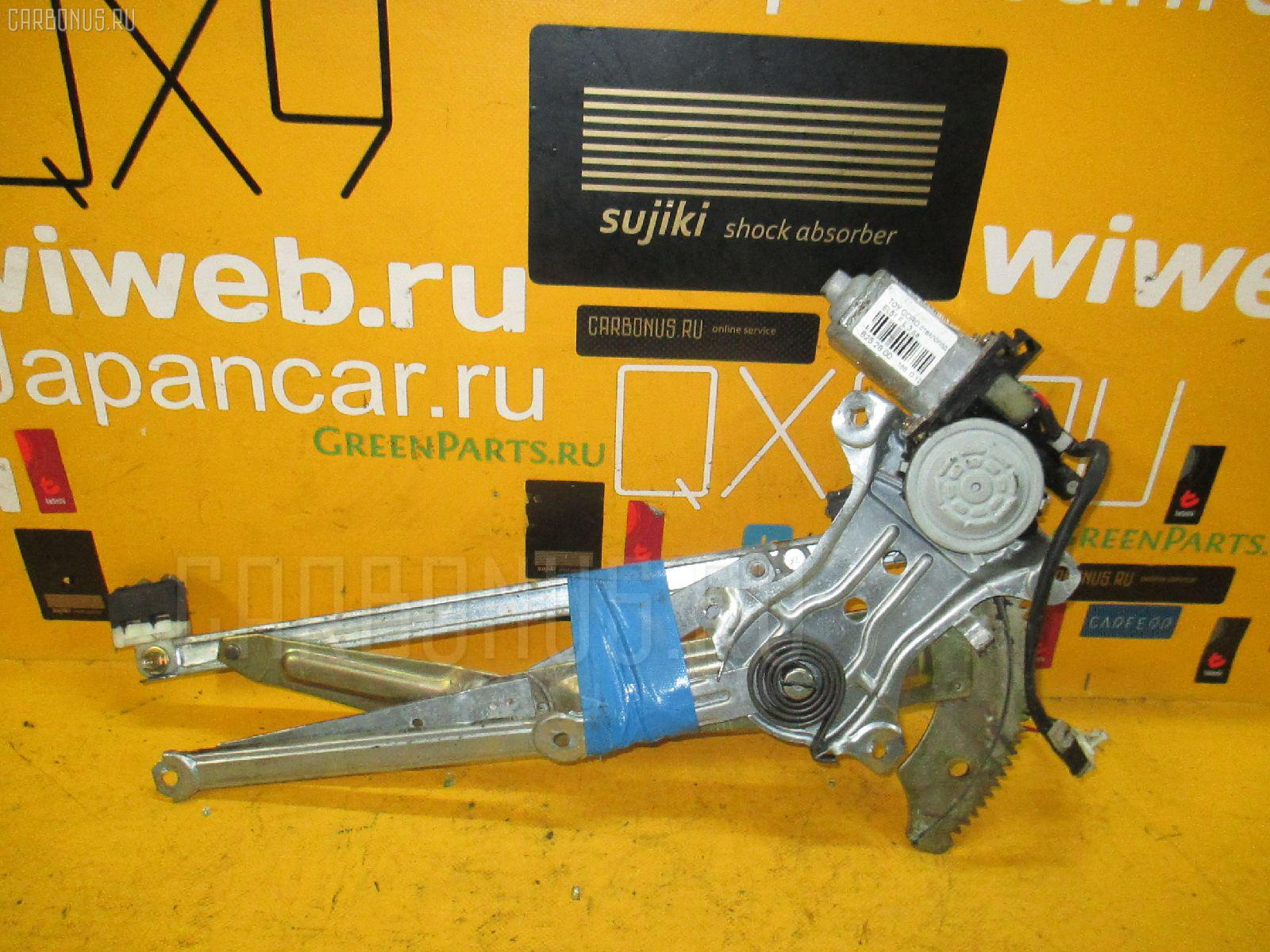 Стеклоподъемный механизм Toyota Corolla ii EL51 Фото 1
