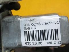Стеклоподъемный механизм Honda Odyssey RA9 Фото 2